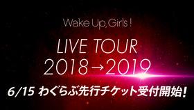 Wake-Up,-Girls!_ツアー情報