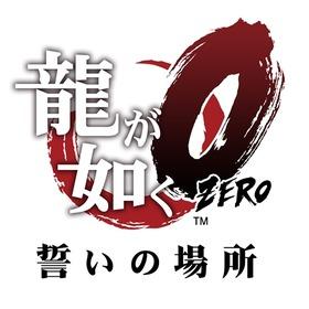 ryu0_logo
