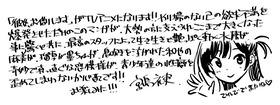 宮島先生コメント