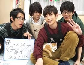 ねころび男子20181220