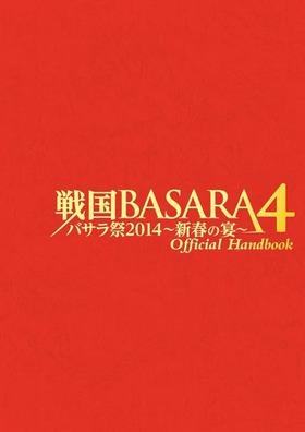 BASARA4祭2014パンフ