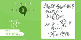 あと8日_草川監督コメント