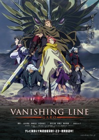 GARO VANISHING LINE 2nd POSTER小