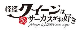 MirageQUEEN_logo-1