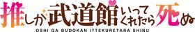 04.oshibudo_logo