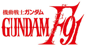 GundamF91_logo_JPG