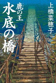 【書影】鹿の王 水底の橋