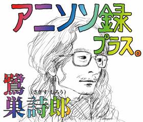 SAGISUSHIRO_JK_s