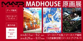 MADHOUSE原画展