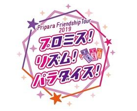 Pripara Friendship Tour 2019