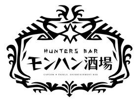 モンハン酒場_ロゴ最終決定