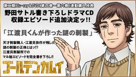 02ドラマCD2