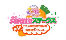 Abemaステークス_4R