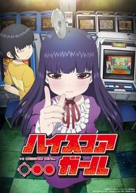 TVアニメ『ハイスコアガール」マルシー入りSS