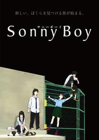 「SonnyBoy」キービジュアル