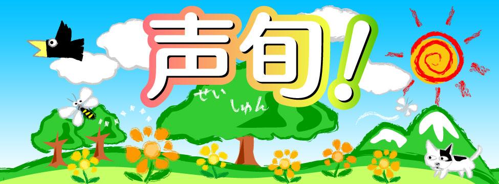 声旬!(せいしゅん)