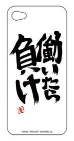 杏のiPhon5カバーs