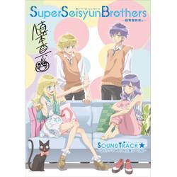 SSB_コミックマーケット企業ブース版