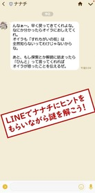 LINEイメージ