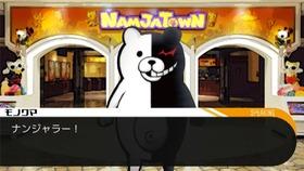 ナンジャタウンとモノクマ
