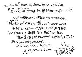 4月21日公開_KOTOKO_手書きメッセージ_edited-1