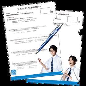 ◆「セガい共通テスト」受験セット_01