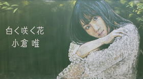 kokuban_ogura01