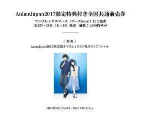 【魔法科】0312発売~AnimeJapan2017限定前売券告知画像