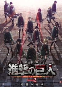 shingeki_S2_movie_key_WEB