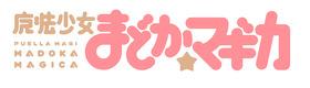【魔法少女まどか☆マギカ】logo