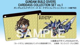 【GBD】カードダスコレクションセット_告知用画像(web用)