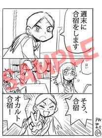 pw_ネーム漫画_WEB