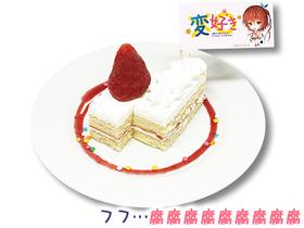04 真緒のショートケーキシリーズ