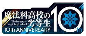 ㈪魔法科10周年ロゴ