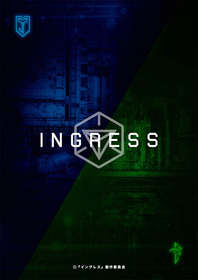 ingress_visual_emblem
