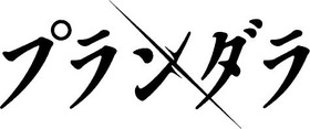 pr_animelogo_RGB_黒文字