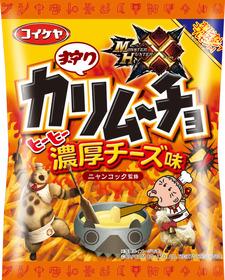 【立体】ヒーヒー濃厚チーズ味