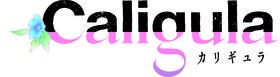 Caligula-カリギュラ-ロゴ