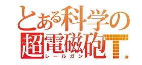 とあるTロゴ