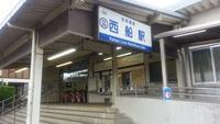 京成・西船駅!