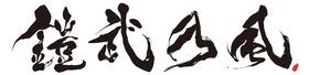 鎧武乃風ロゴデータ