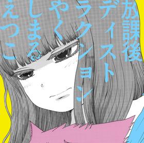 MAIN_Houkago_CD_JKT_web
