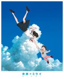 『未来のミライ』スペシャル・エディション_ジャケット写真