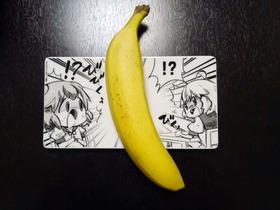 03-バナナ