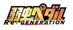 YP_ReGENERATION_logo_s