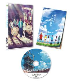 【ぼくらの7日間戦争】DVD:展開図