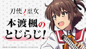 toji_banner_fix