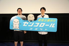 「センコロール コネクト」7月13日舞台挨拶_01