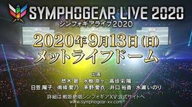 symphoLIVE2020