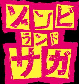 「ゾンビランドサガ」ロゴ